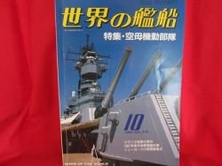 'Ships Of The World' #370 10/1986 Japanese warsh?ip NAVY magazine