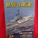 'Ships Of The World' #373 12/1986 Japanese warsh?ip NAVY magazine