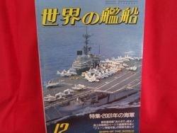 'Ships Of The World' #373 12/1986 Japanese warsh?ip NAVY magazine