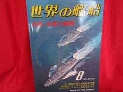 'Ships Of The World' #382 08/1987 Japanese warsh?ip NAVY magazine