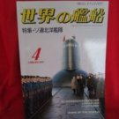 'Ships Of The World' #392 04/1988 Japanese warsh?ip NAVY magazine