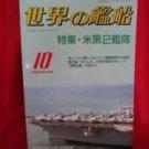 'Ships Of The World' #399 10/1988 Japanese warsh?ip NAVY magazine