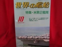 'Ships Of The World' #399 10/1988 Japanese warsh?ip NAVY magazine