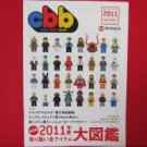 LEGO product catalog encyclopedia 2011 Japan