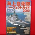 JAPAN Maritime Self Defense Force perfect guide book 2002 / JMSDF