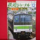 Railway Journal' #226 12/1985 Japanese train railroad magazine book