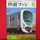 Japan Rail Fan Magazine' #566 06/2008 train railroad book
