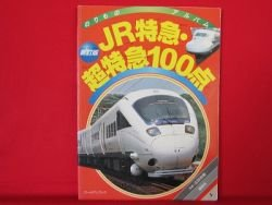 Japanese express train BEST 100 photo collection book