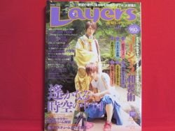 Layers #19 06/2008 Japanese Costume Cosplay Magazine