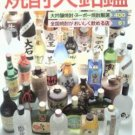 Japanese Shochu Whisky Sake encyclopedia book