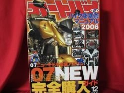 'Motorcycle magazine' Dec/2006 buyers guide 2007
