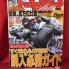 'Motorcycle magazine' Jun/2007 Silent technology