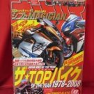 'Motorcycle magazine' Aug/2007 Magical shift
