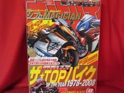 'Motorcycle magazine' Aug/2007 Magical shift