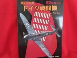 'Koku-Journal' 08/1980 Aircraft Air Force book