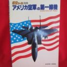 'Koku-Journal' 07/1980 Aircraft Air Force book