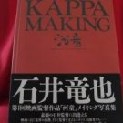 KAPPA the movie Tatsuya Ishii making photo book / Japan