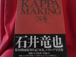 KAPPA the movie Tatsuya Ishii making photo book / Japan