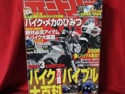 'Motorcycle magazine' Jul/2006 work exclusive use