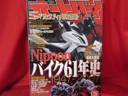 'Motorcycle magazine' May/2007 legend vs new model