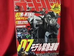 'Motorcycle magazine' Nov/2006 model of motor show