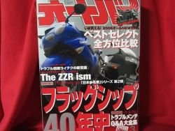 'Motorcycle magazine' Mar/2006 Comparison of model