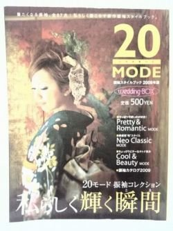 '20 MODE' Japanese Kimono Furisode Obi book for Young