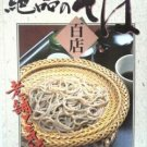 SOBA Best 100 photo guide book / Japanese food