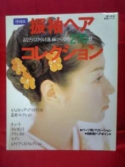 Kimono Furisode 270 Hair style catalog book