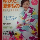 How to get dressed Yukata Kimono for summer book