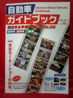 Japanese Car Vehicle perfect catalog guide book 2005 - 2006