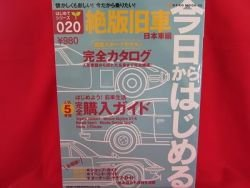 Japanese Classic Car complete catalog book / antique,old