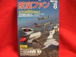 'Koku-Fan' #524 08/1996 Japanese air force magazine