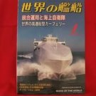 'Ships Of The World' #656 04/2006 Japanese warsh?ip NAVY magazine