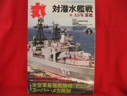 'MARU 05/2007' Japanese military magazine