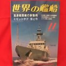 'Ships Of The World' #560 11/1999 Japanese warsh?ip NAVY magazine