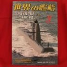 'Ships Of The World' #573 09/2000 Japanese warsh?ip NAVY magazine