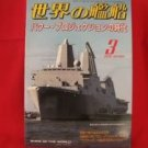 'Ships Of The World' #655 03/2006 Japanese warsh?ip NAVY magazine