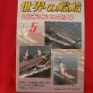 'Ships Of The World' #658 05/2006 Japanese warsh?ip NAVY magazine