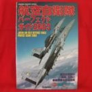 Japan Air Self Deffense Force perfect guide book 2003