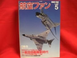 'Koku-Fan' #533 05/1997 Japanese air force magazine