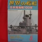 'Ships Of The World' #642 05/2005 Japanese warsh?ip NAVY magazine