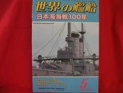 'Ships Of The World' #642 05/2005 Japanese warsh?ip NAVY magazine