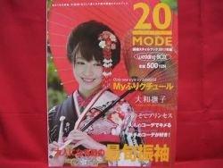 '20 MODE' Japanese Kimono Furisode Obi book for Young 2011