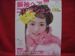 Kimono Furisode 152 Hair style catalog book