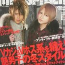'Men's Spider' #8 12/2009 Visual Kei fashion magazine