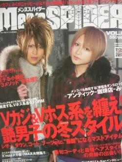 'Men's Spider' #8 12/2009 Visual Kei fashion magazine