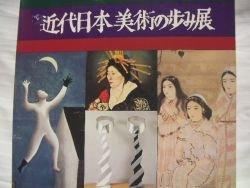 Japan contemporary art photo book collection 1879 - 1979