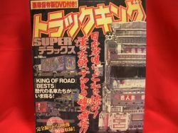 'Truck King Super DX' Japenese decorated truck tractor photo book