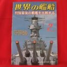 'Ships Of The World' #654 02/2006 Japanese warsh?ip NAVY magazine